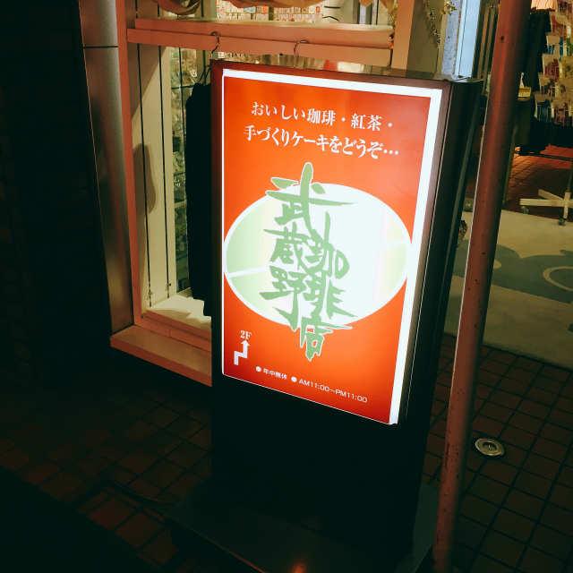 武蔵野珈琲店,看板