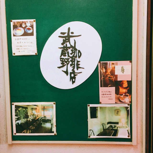 武蔵野珈琲店,掲示板