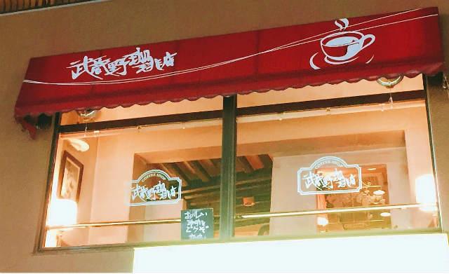 武蔵野珈琲店,外観