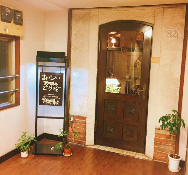武蔵野珈琲店,玄関