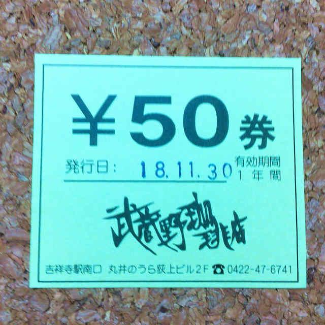 武蔵野珈琲店,割引券