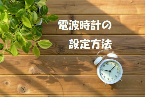 電波時計の設定方法