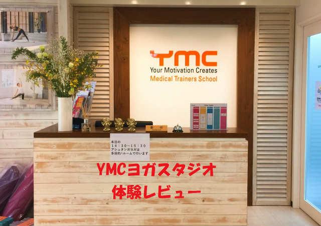 YMCヨガスタジオ体験レビュー