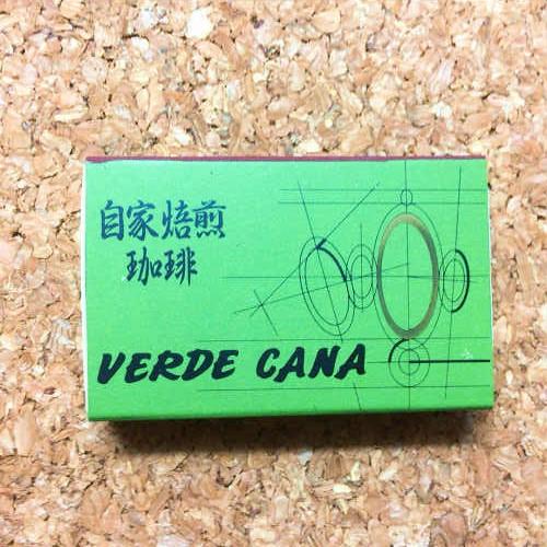verde cana,マッチ