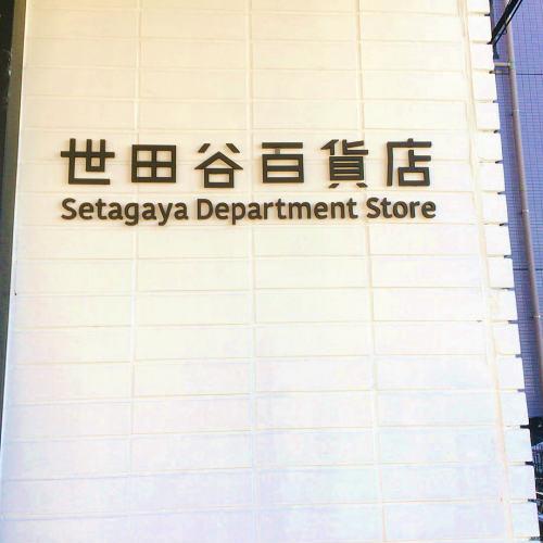 世田谷百貨店