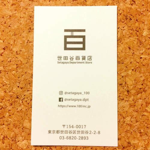 世田谷百貨店ショップカード