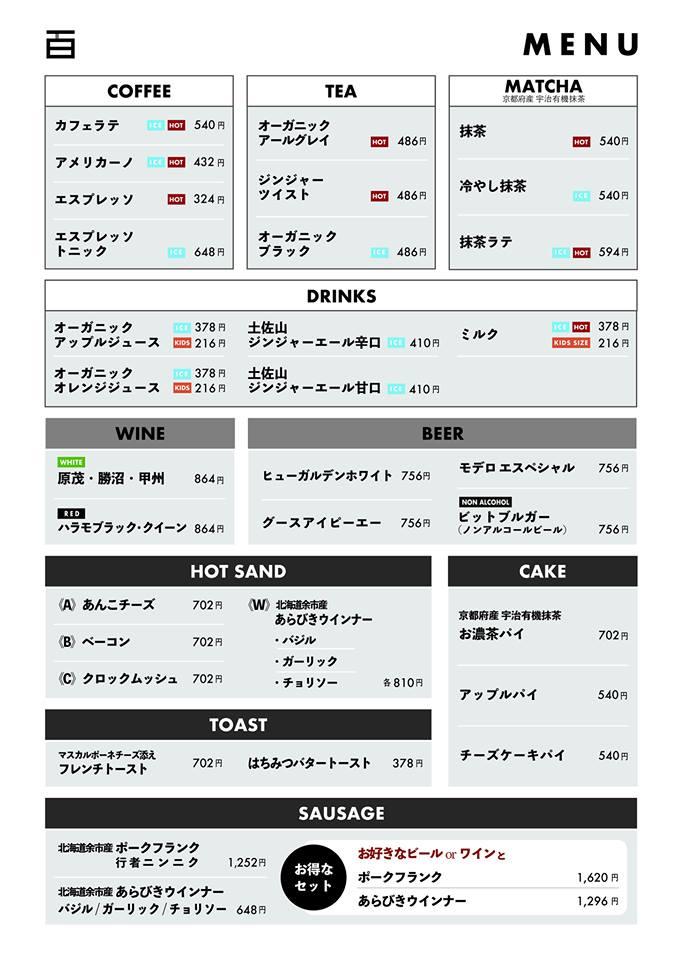 世田谷百貨店メニュー