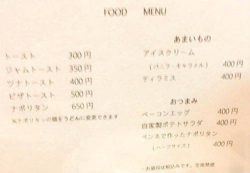 喫茶村田商會,フードメニュー