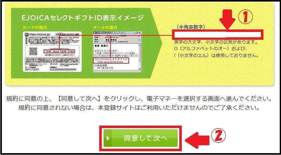 EJOICAセレクト画面