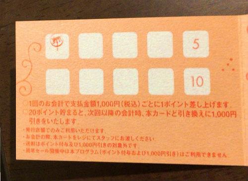 カルディ店舗限定ポイントカード
