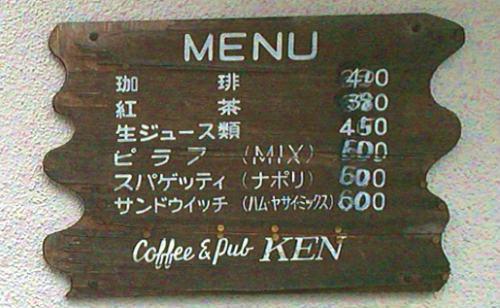 ken coffee&pub外メニュー
