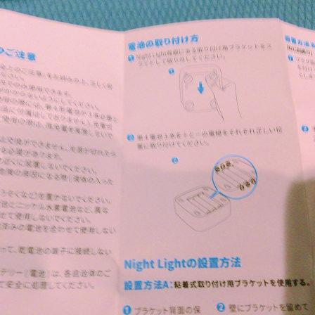 LED人感センサー,説明書