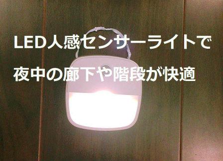 LED人感センサーライト