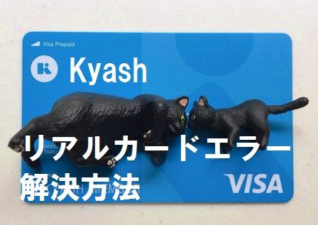 Kyashリアルカードエラー対策