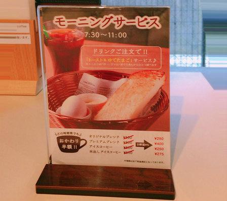淡路坂珈琲,モーニングメニュー