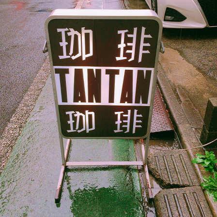 TANTAN,看板