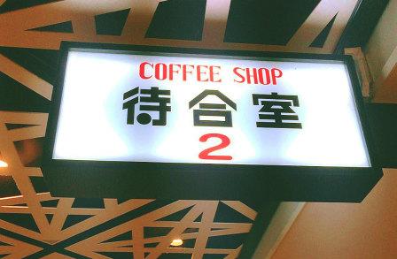 coffeeshop待合室2,銀座