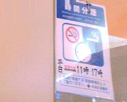 待合室2,分煙時間