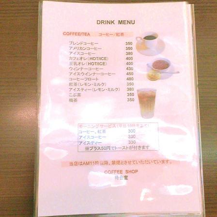 待合室2,コーヒーメニュー