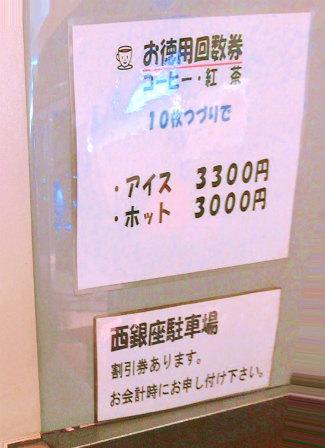 待合室2,コーヒー回数券
