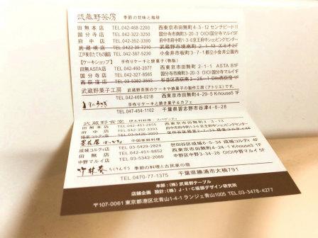 武蔵野茶房東京たてもの園店,ショップカード