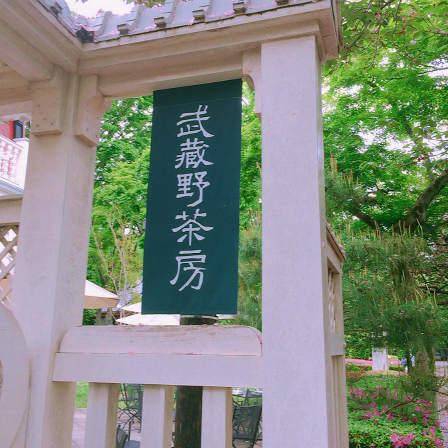 武蔵野茶房東京たてもの園,外観
