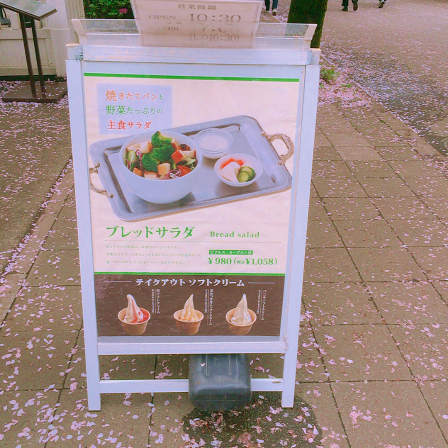武蔵野茶房東京たてもの園,案内