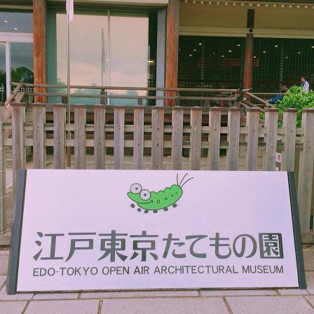 東京たてもの園