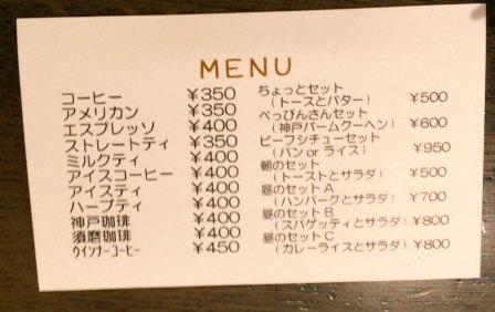 かふぇ蝉坂,ショップカード