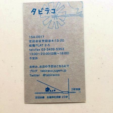タビラコ,ショップカード
