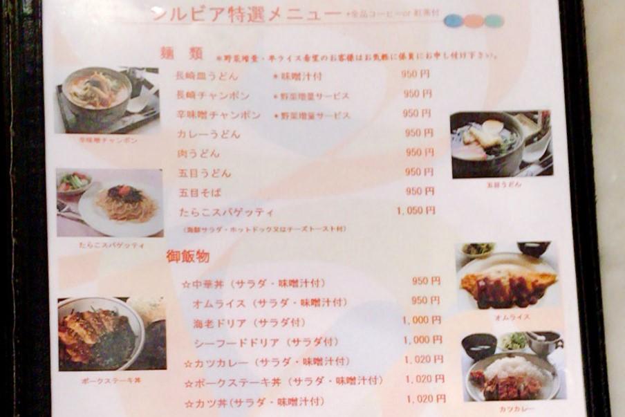 シルビア西新井店,料理メニュー
