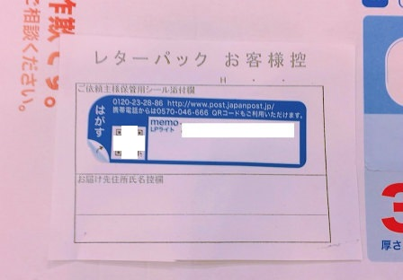 f:id:hayaokibitonamuu:20200301130621j:plain