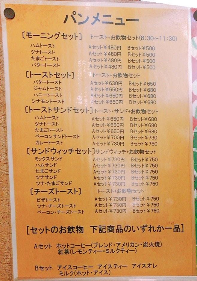 f:id:hayaokibitonamuu:20200314111058j:plain