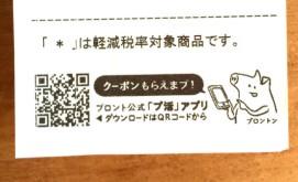 f:id:hayaokibitonamuu:20200411144750j:plain