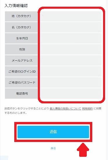 U-NEXT,無料トライアル申込画面4