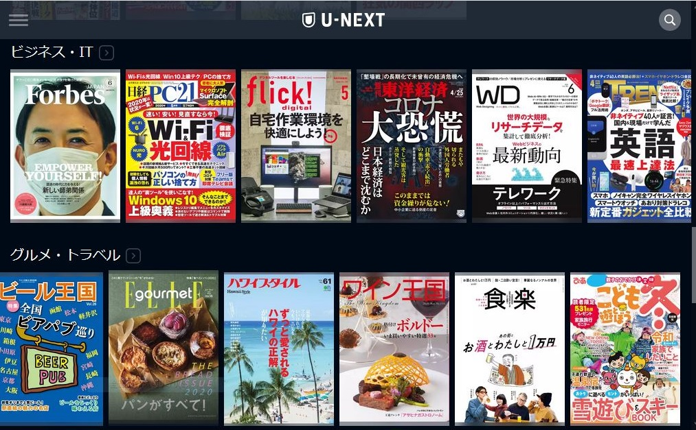 U-NEXT,雑誌