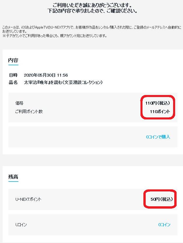 U-NEXT,ポイント確認メール