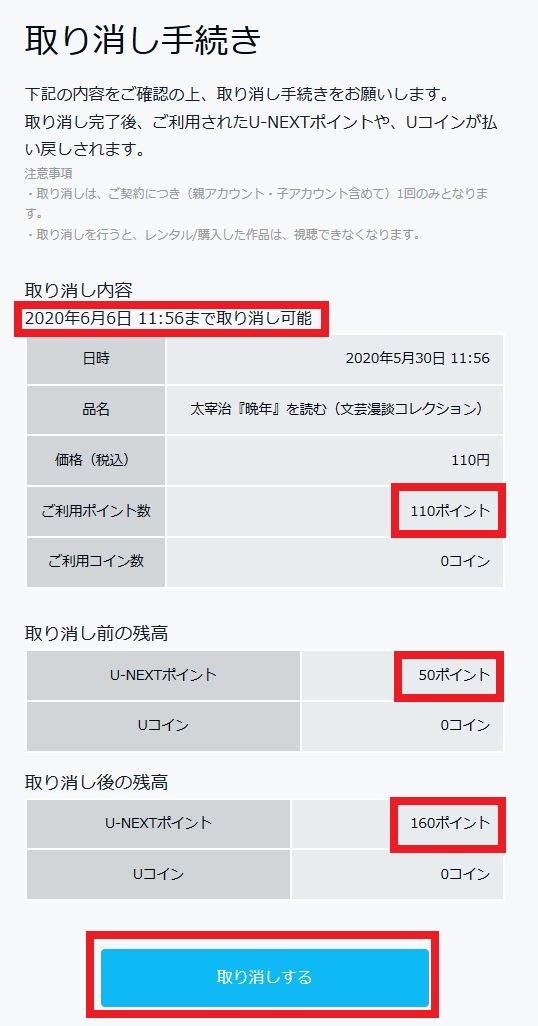 U-NEXT,購入本,取り消し画面