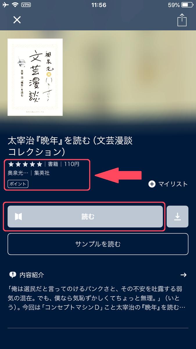 U-NEXT,購入画面