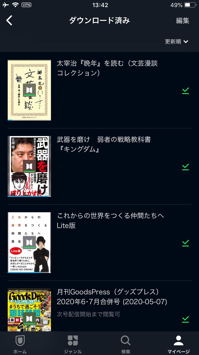 U-NEXT,ダウンロード画面