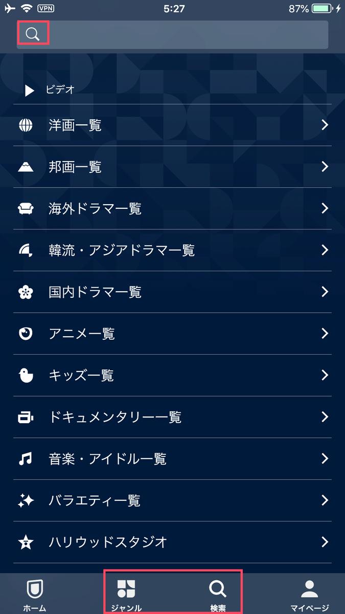 U-NEXT,検索画面