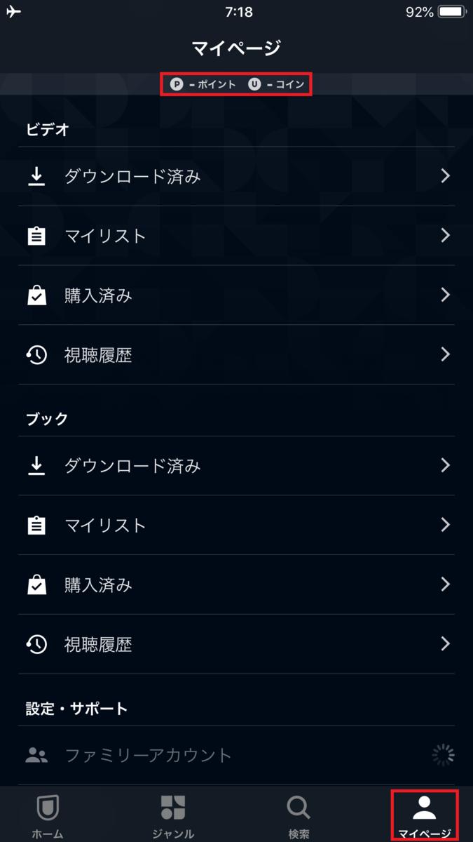 U-NEXT,オフライン,マイページ画面