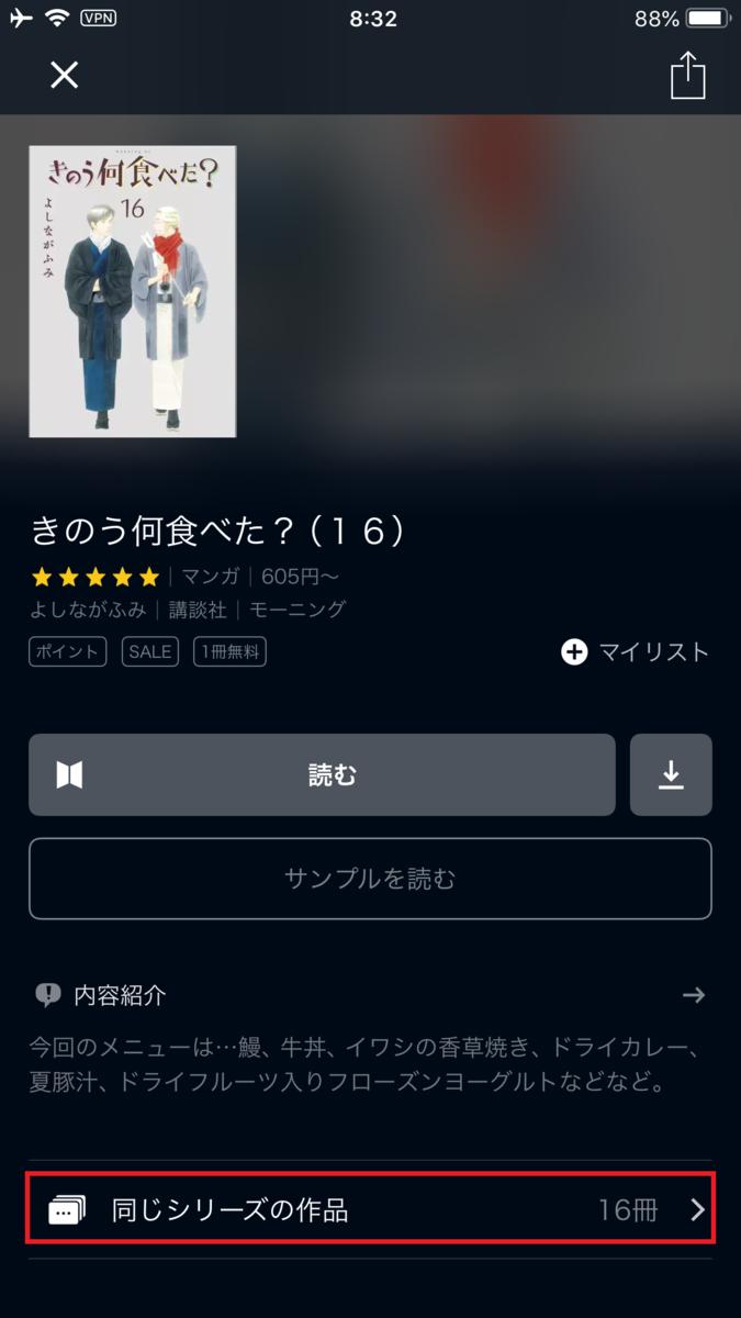 U-NEXT,シリーズ作品,1冊無料