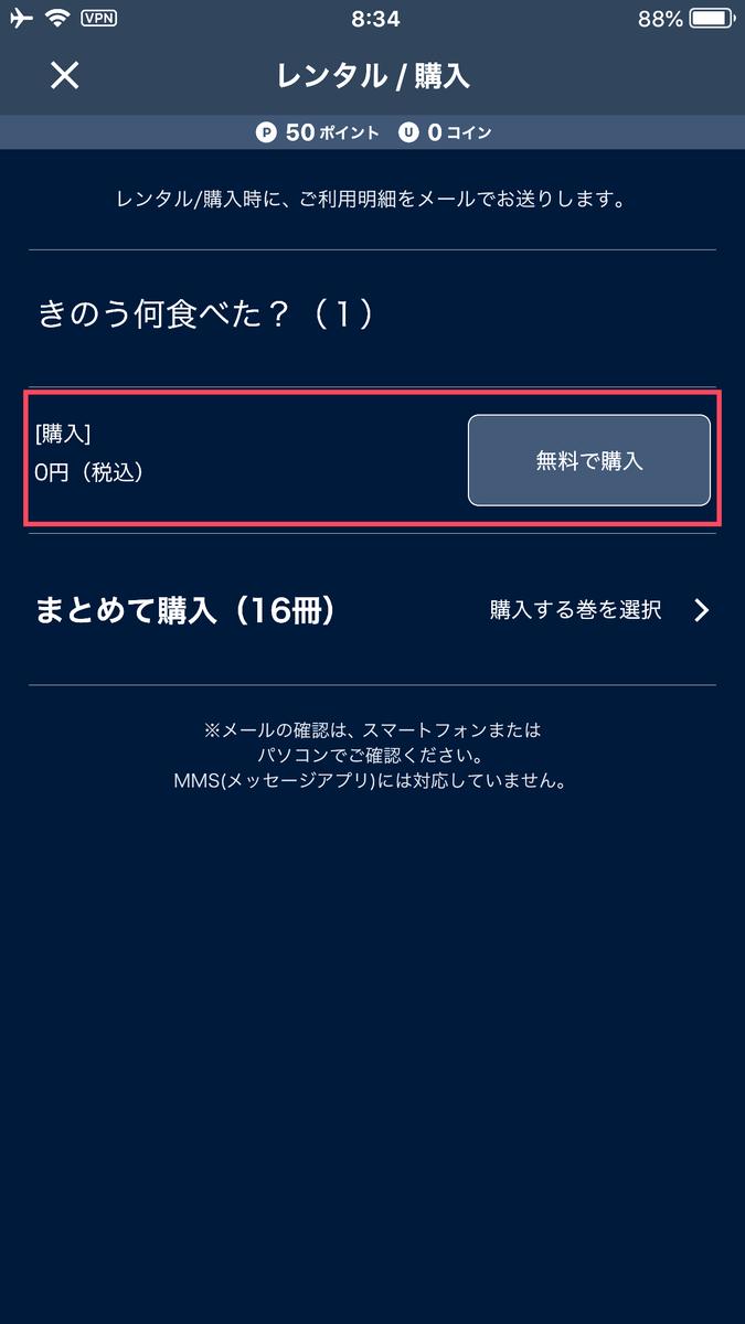 U-NEXT,1冊無料,購入画面
