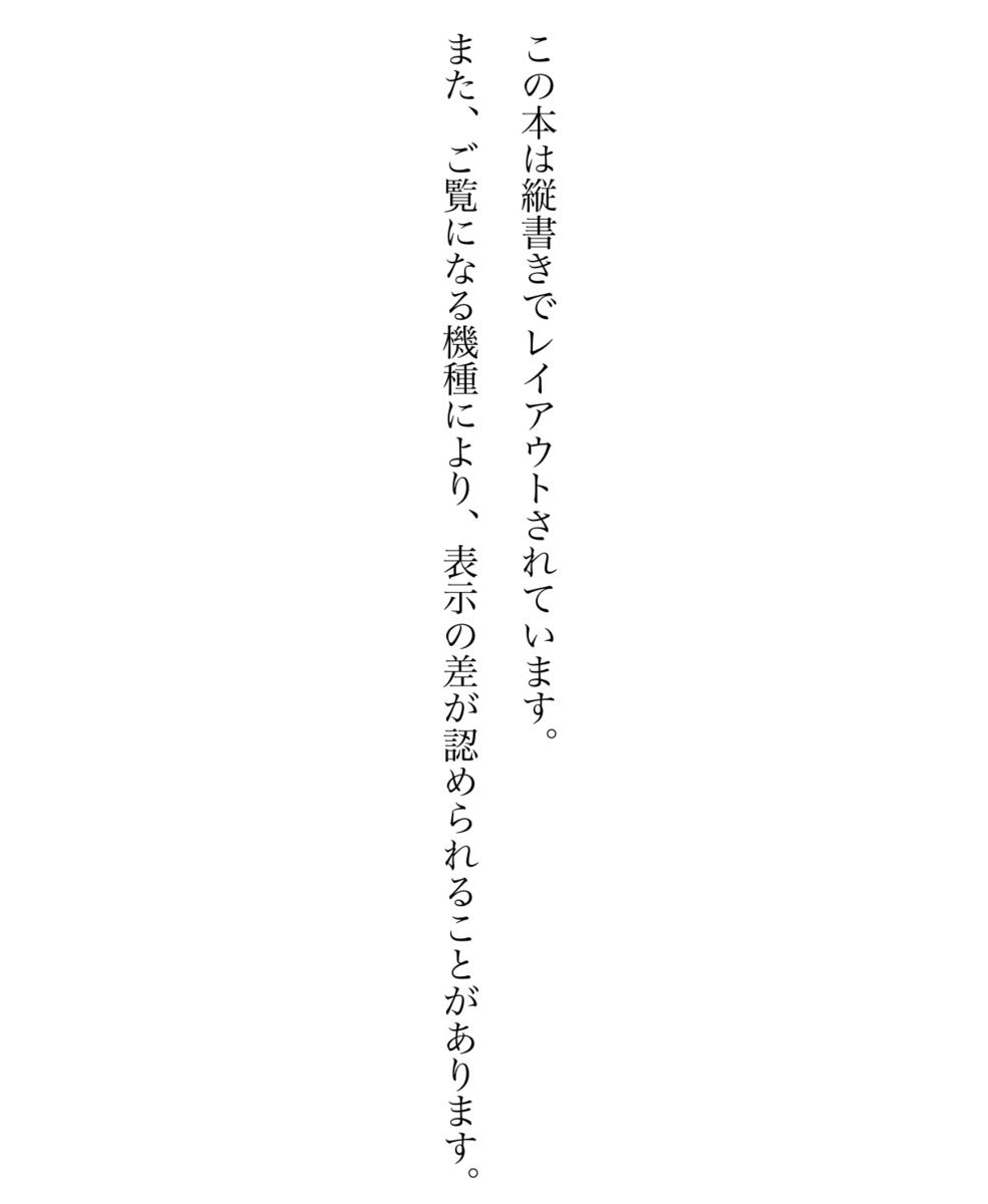 U-NEXT,電子書籍,縦書き