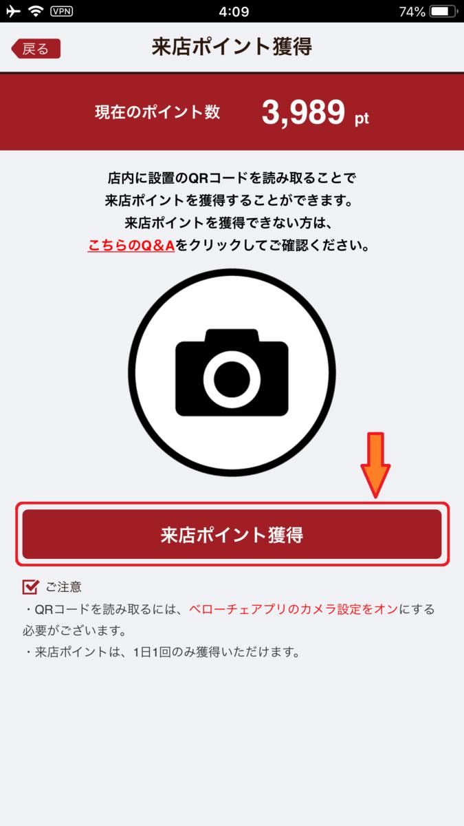 ベローチェアプリ,QRコード読み取り画面