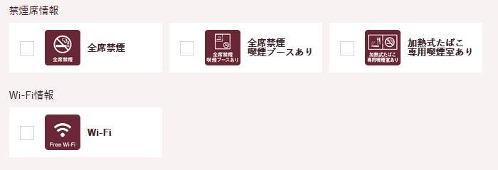 ベローチェ,詳細検索画面