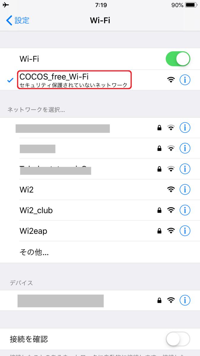 ココス,wifi設定