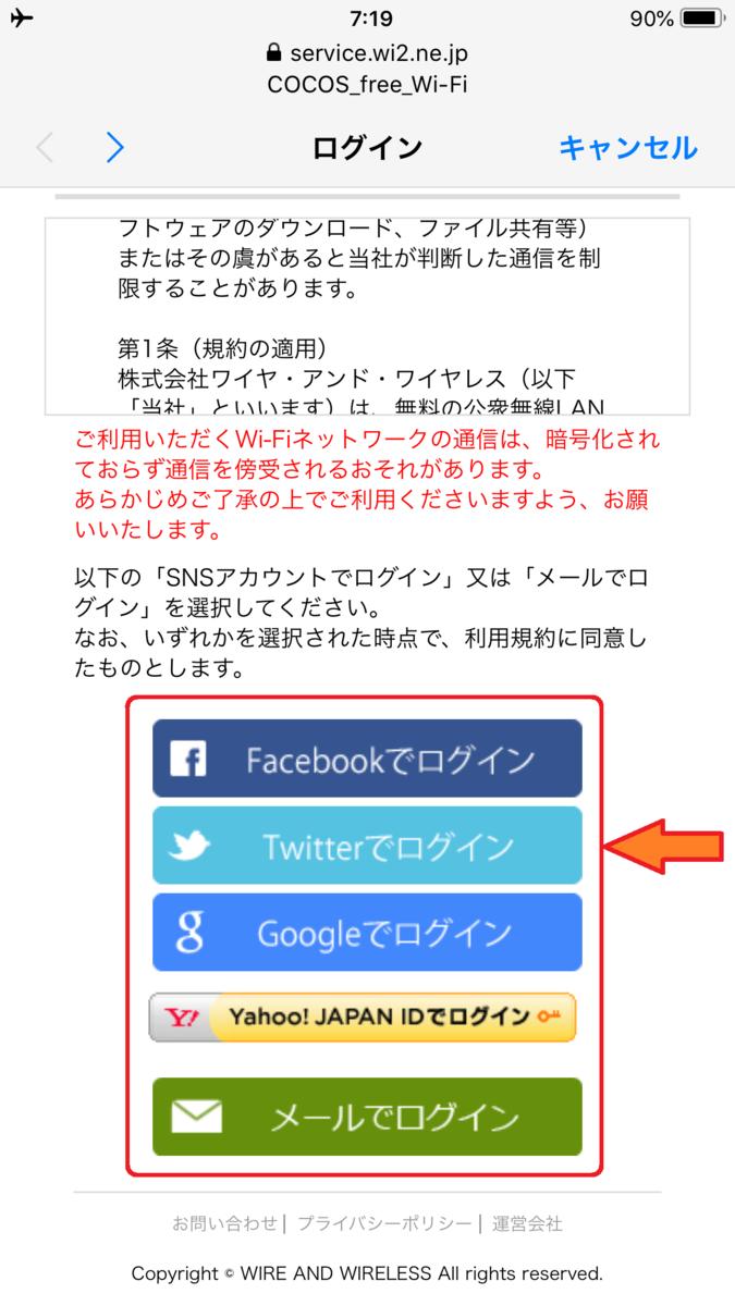 ココス,wifi設定方法