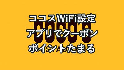 ココス,wifi,アプリ,クーポン